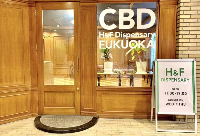 H&F Dispensary 福岡けやき通り店