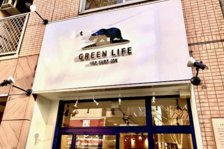 CBDSHOP GREEN LIFE