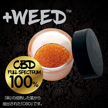 +WEED CBDワックス